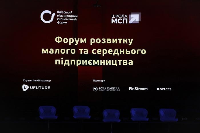 Форум розвитку малого і середнього підприємництва